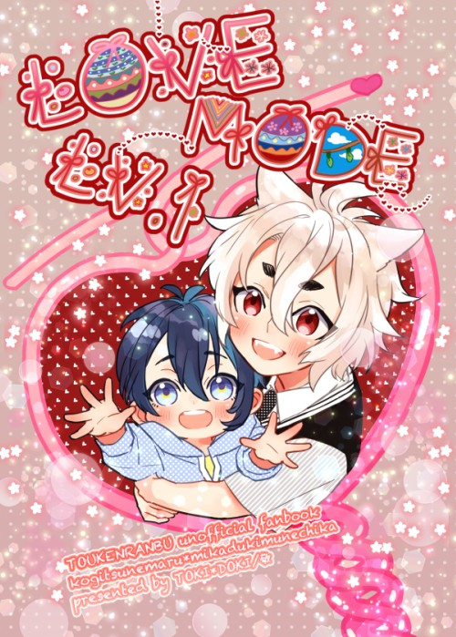小狐三日/LOVE MODE LV.1
