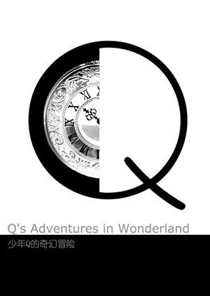 【007:Skyfall】Q's Adventures in Wonderland/少年Q的奇幻冒险