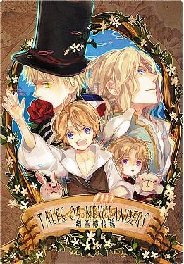 纽兰德传说~Tales of Newlanders~