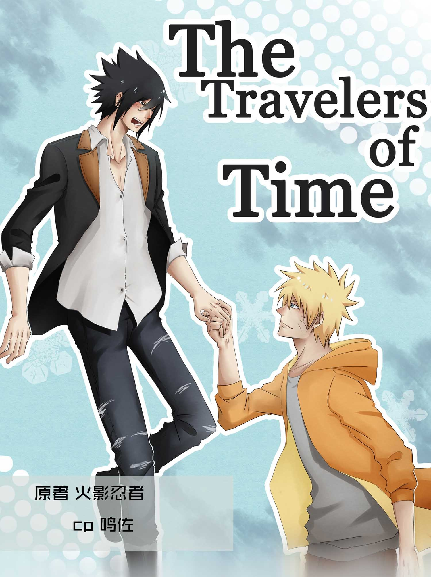 The travelers of time(文漫合志)
