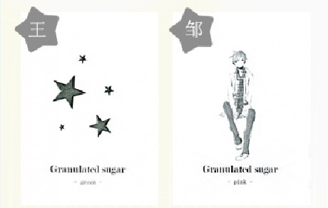 Granulated sugar / 白砂糖