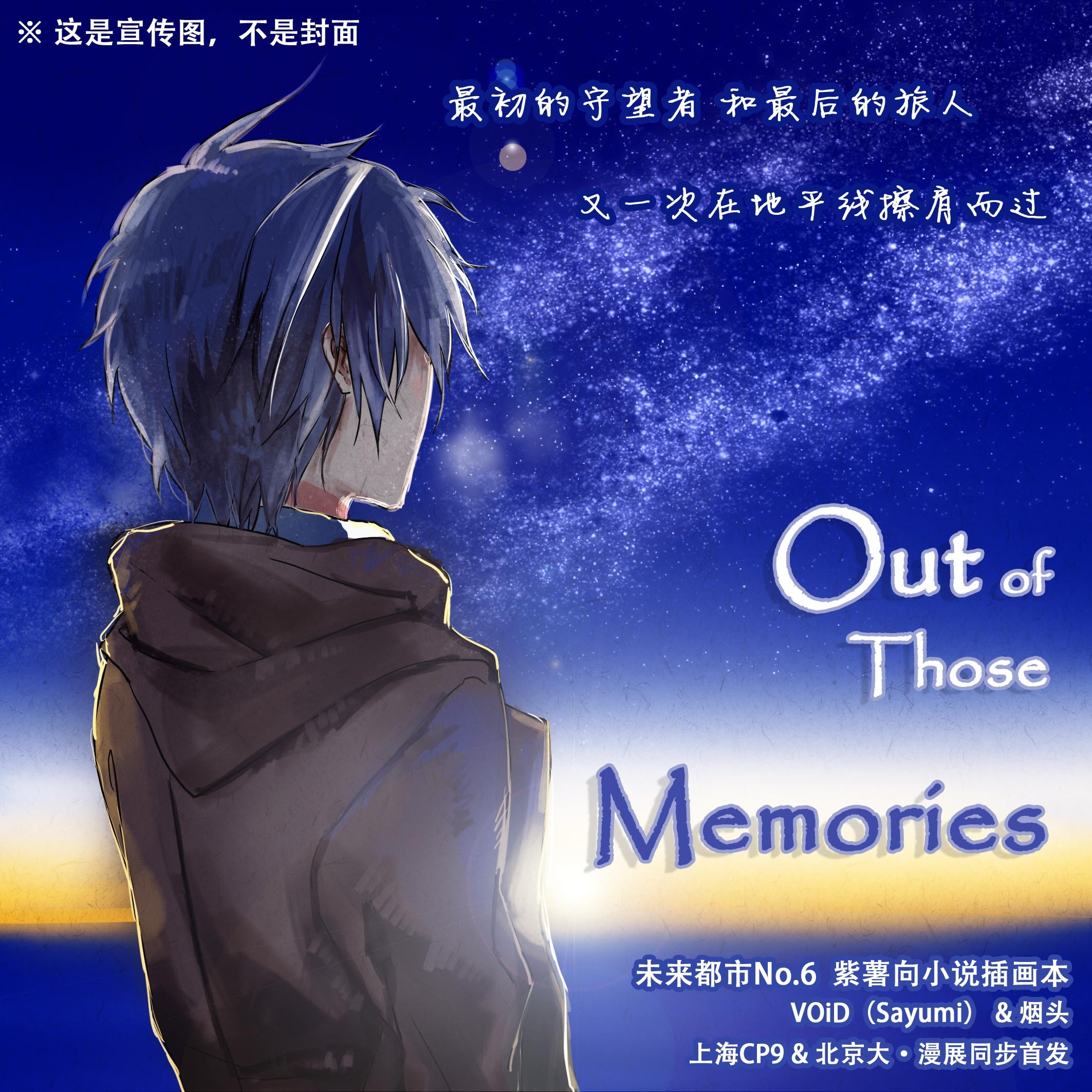 Out of Those Memories…