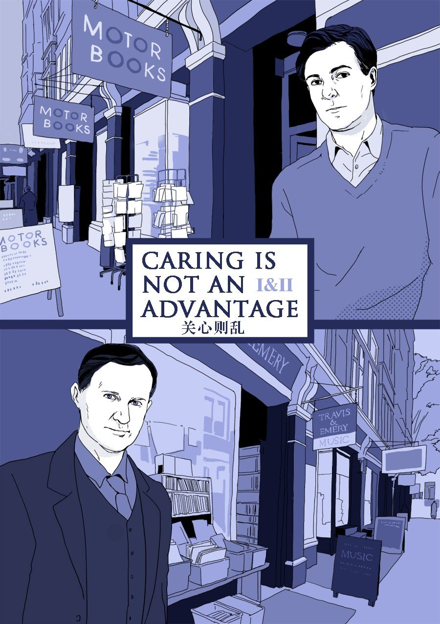 Caring Is Not An Advantage/关心则乱 I&II