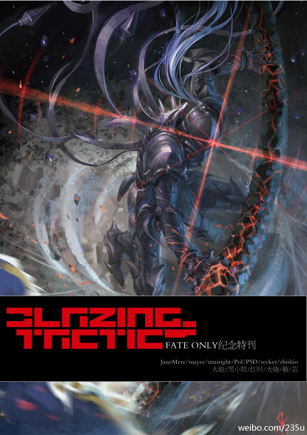 FATE ONLY记念刊《Blazing Tactic》
