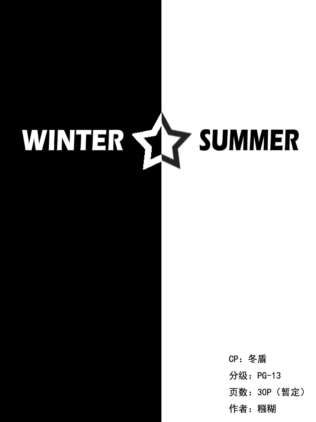 【WINTER★SUMMER】