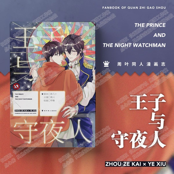 [周叶]王子与守夜人THE PRINCE AND THE NIGHT WATCHMAN