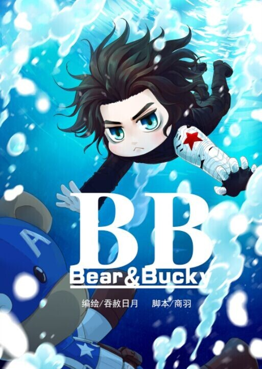BB——Bear&Bucky(盾冬)